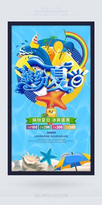 缤纷夏日精品活动促销海报