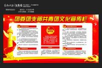 共青团文化宣传栏