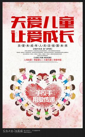关爱未成年儿童公益海报设计