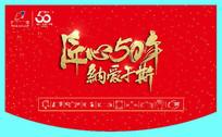 红色50周年庆吊旗