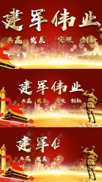 建国党政宣传片头模板