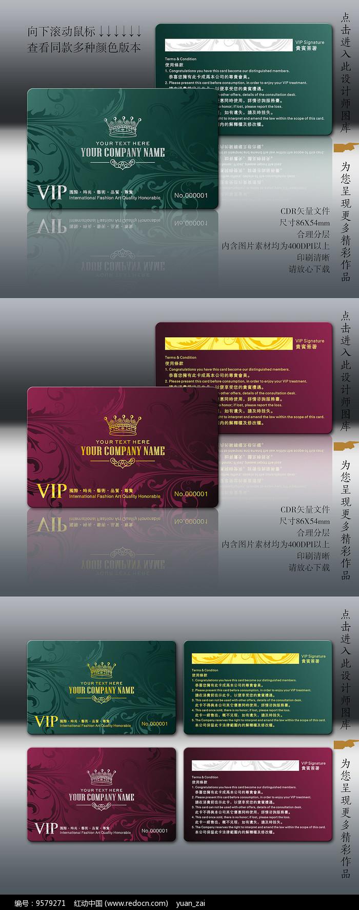 简欧时尚花纹VIP卡图片