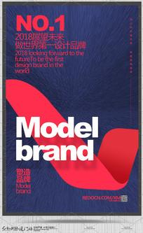 简约创意塑造品牌宣传海报