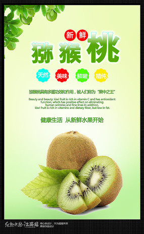 简约猕猴桃宣传海报设计