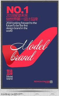 简约蓝色创意塑造品牌宣传海报