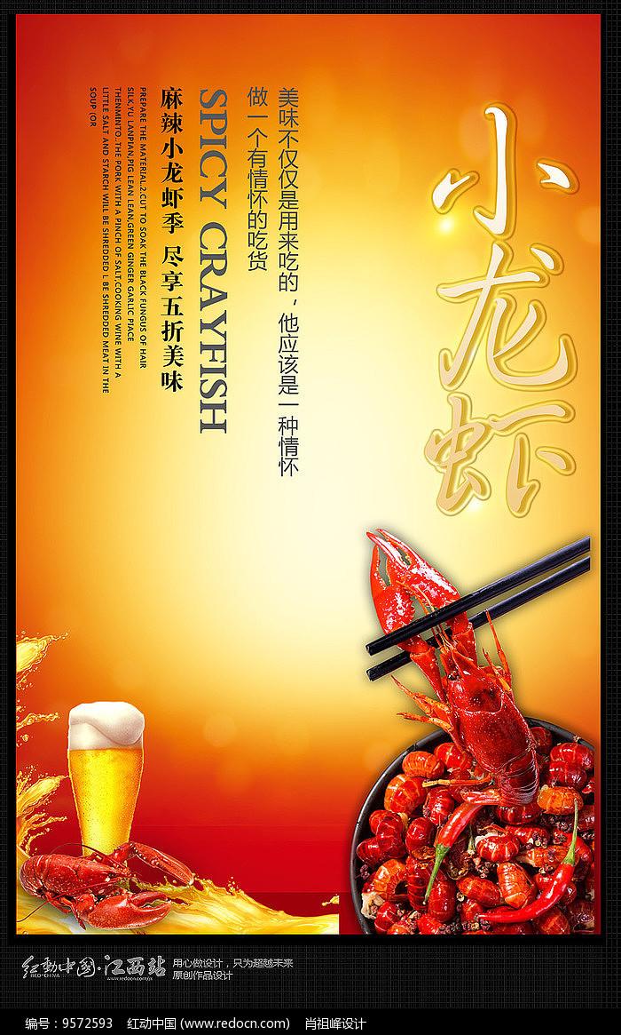 简约小龙虾海报宣传设计图片