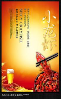 简约小龙虾海报宣传设计