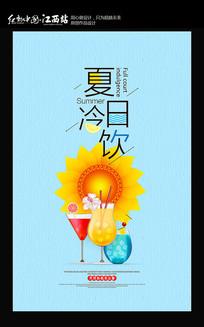 简约夏日冷饮宣传海报