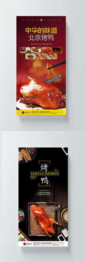 烤鸭促销海报设计