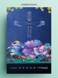 孔雀鱼系列欧式复古地产海报