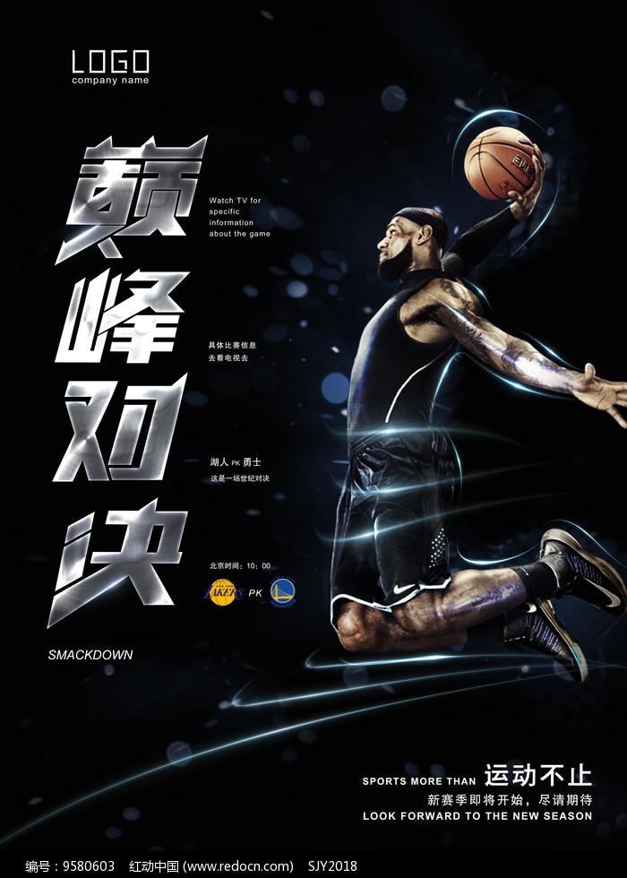 炫酷篮球海报