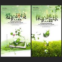 绿色生态环保标语公益海报