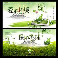 绿色生态节能环保海报