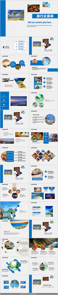 旅行社旅游PPT模板