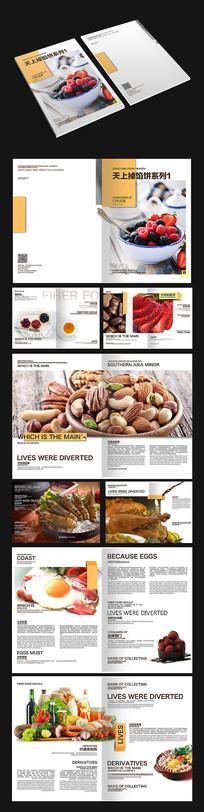 美味食品画册