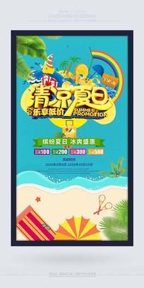 清凉夏日精品清新海报设计