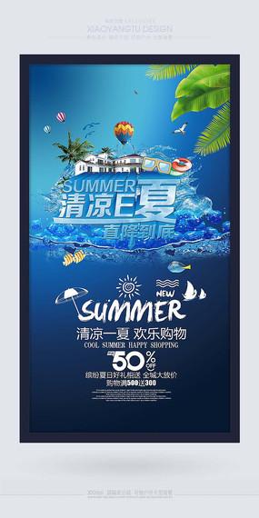 清凉一夏商超活动促销海报
