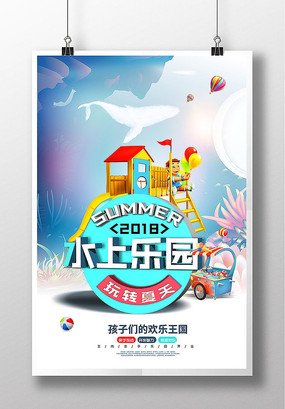 水上乐园夏季促销海报