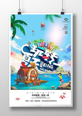 玩转夏日水上乐园海报设计
