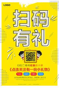 微信互动扫码有礼海报