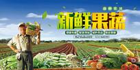 新鲜果蔬免费配送海报