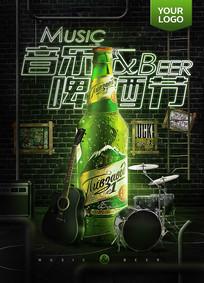 音乐啤酒节海报
