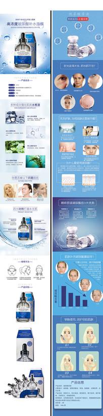 原创化妆品玻尿酸原液详情页