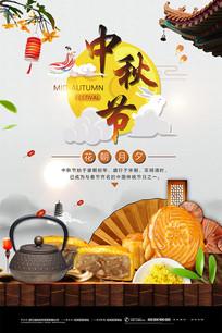 中国传统节日中秋创意海报