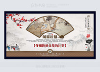 中国风24孝之闻雷泣墓展板
