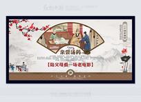 中国风二十四孝文化展板