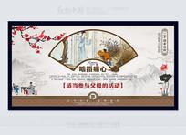 中国风二十四孝文化展板设计