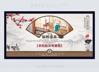 中国风二十四孝之扇枕温衾展板