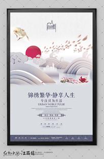 中国风剪纸房地产海报设计