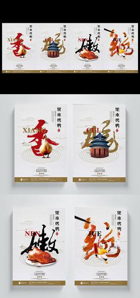 中国风烤鸭海报设计