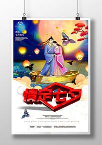 中国风七夕节海报设计