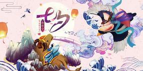 中国风七夕情人节背景布