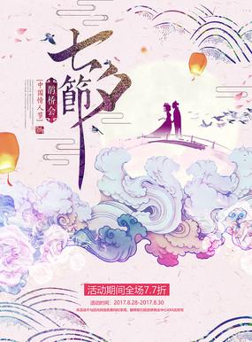 中国风七夕情人节海报