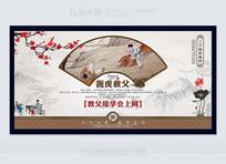 中国风时尚24孝文化宣传展板