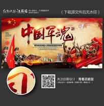 中国军魂八一建军节宣传海报