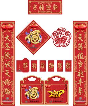 中國民生銀行豬年對聯圖片