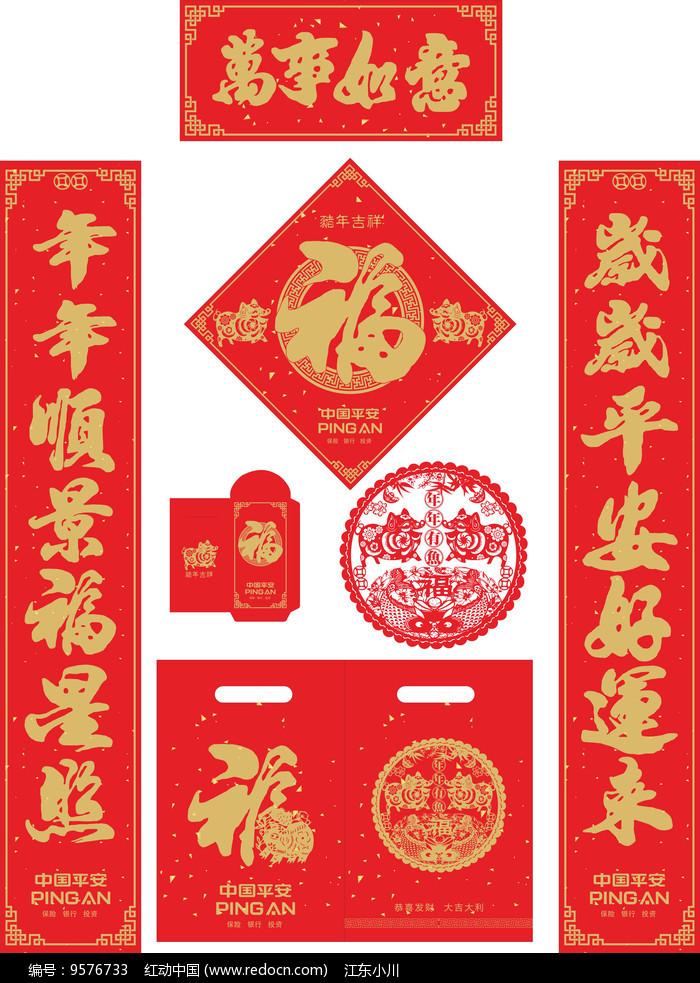 中國平安豬年對聯圖片