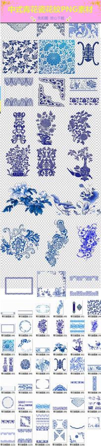中式青花瓷花纹边框PNG素材