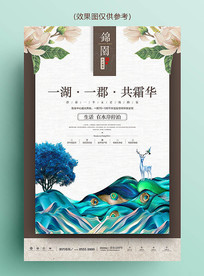 中式系列房地产海报
