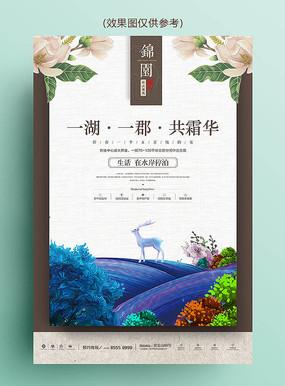 中式系列房地产海报浮华