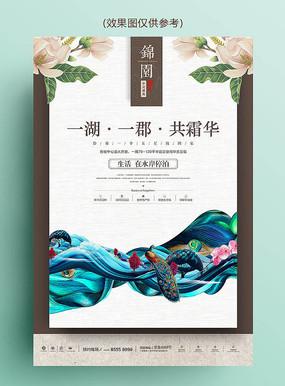中式系列房地产海报人生