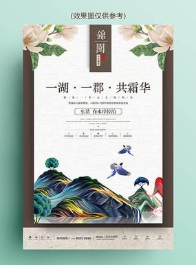 中式系列房地产海报山境