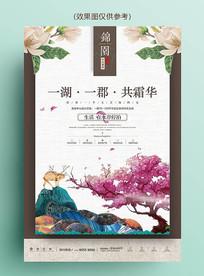中式系列房地产海报写意