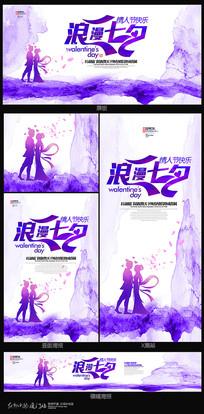 紫色创意浪漫七夕活动物料设计