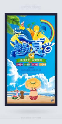 最新时尚夏季活动促销海报