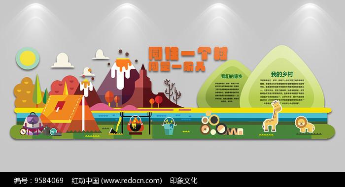创意乡村文化墙背景展板